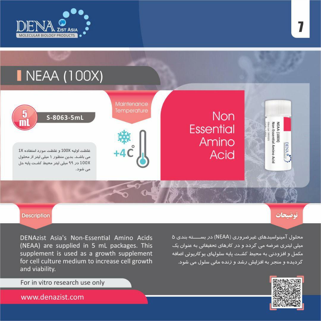 محلول آمینواسیدهای غیرضروری Non-Essential Amino Acids (NEAA) مکمل محیط کشت سلول