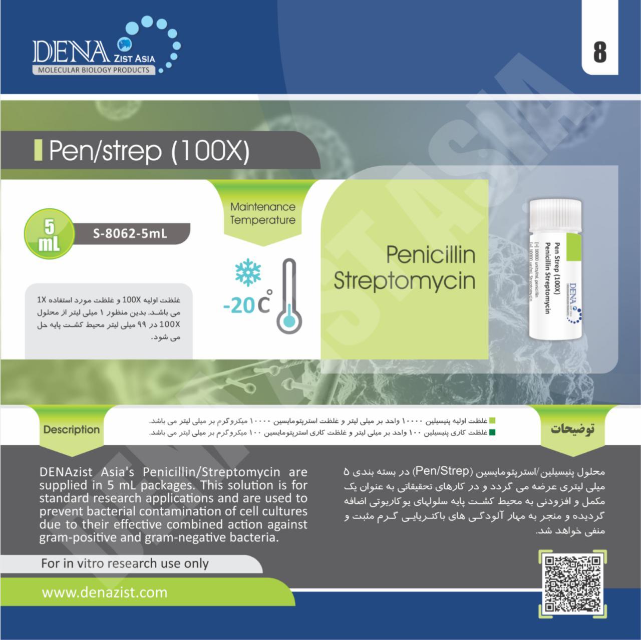 پنیسیلین / استرپتومایسین پن استرپ پنسترپ penstrep pen/strep