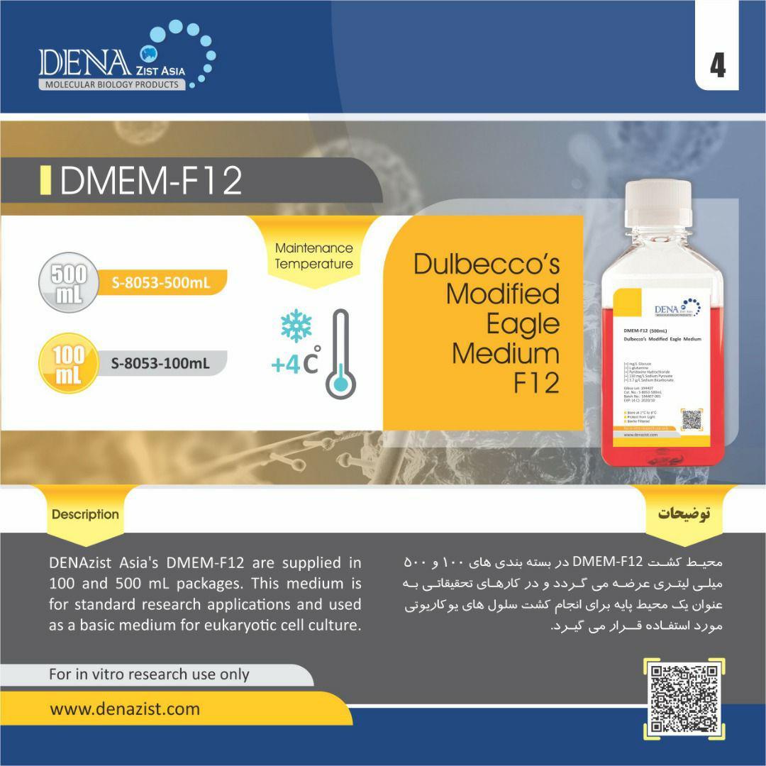 محیط کشت سلول DMEM-F12 برای کشت سلول های یوکاریوتی