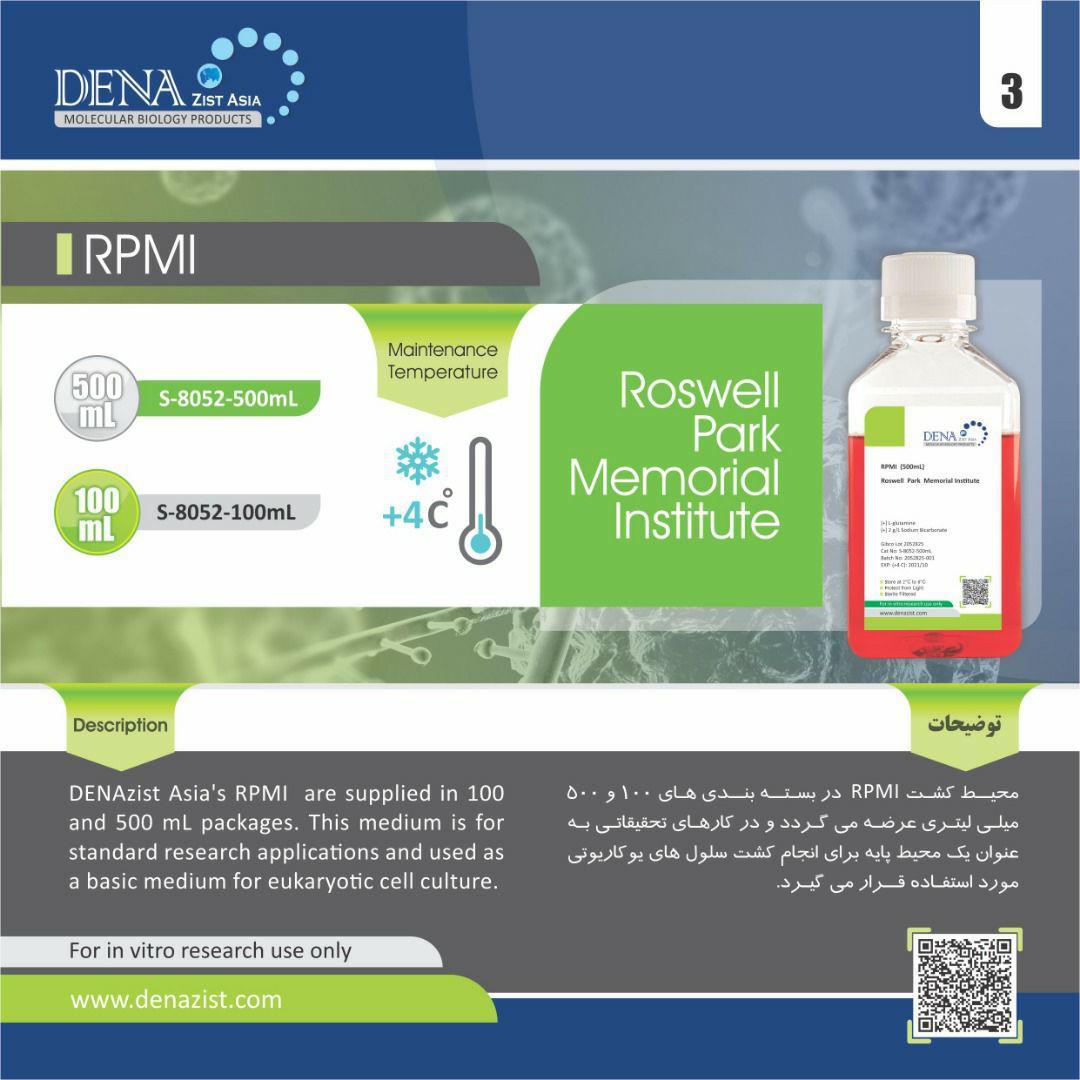 محیط کشت سلول RPMI